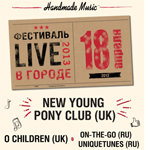 В Петербурге выступят New Young Pony Club, O Children и On-The-Go: вход бесплатный